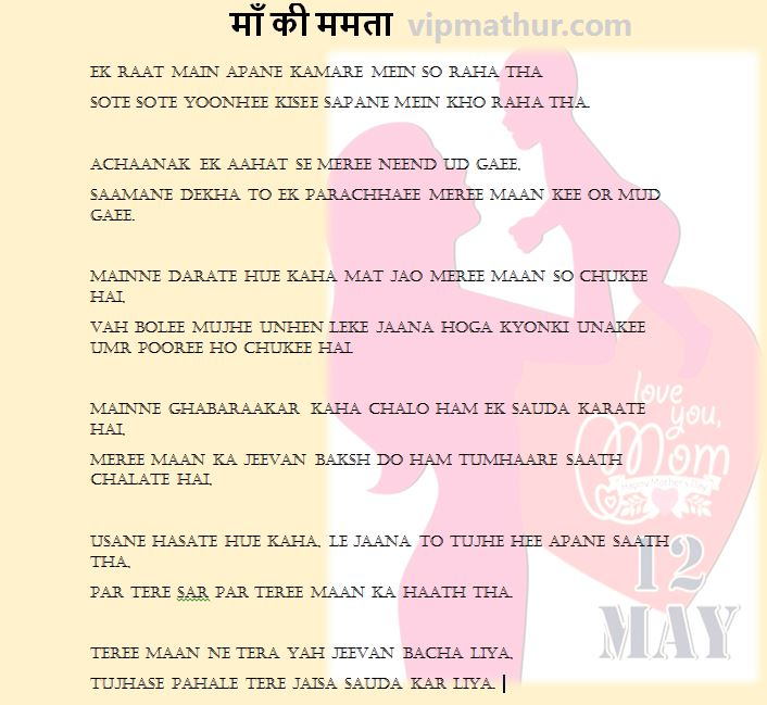 maa ki mamta,poem on monther