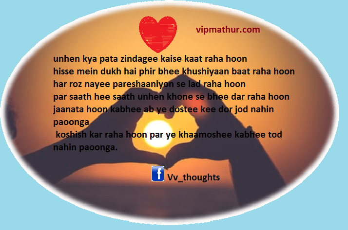 hindi thoughts,hindi poem,thoughts,poem,love thoughts