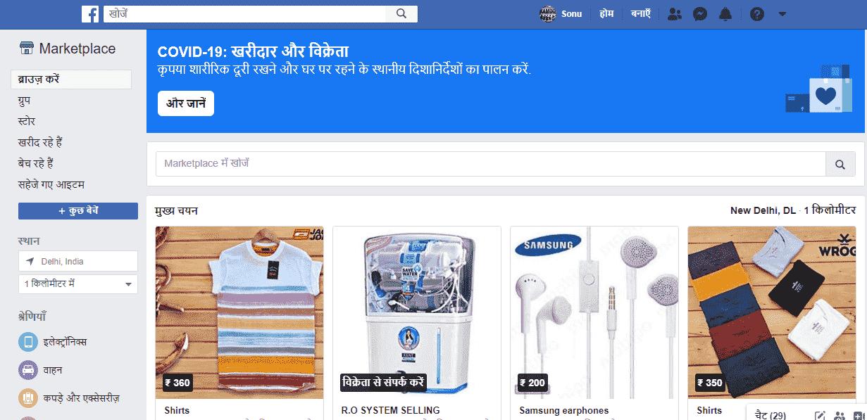 Facebook started online shop service
