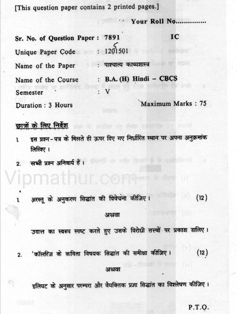 Pashchatya Kavyashastra paper, du paper