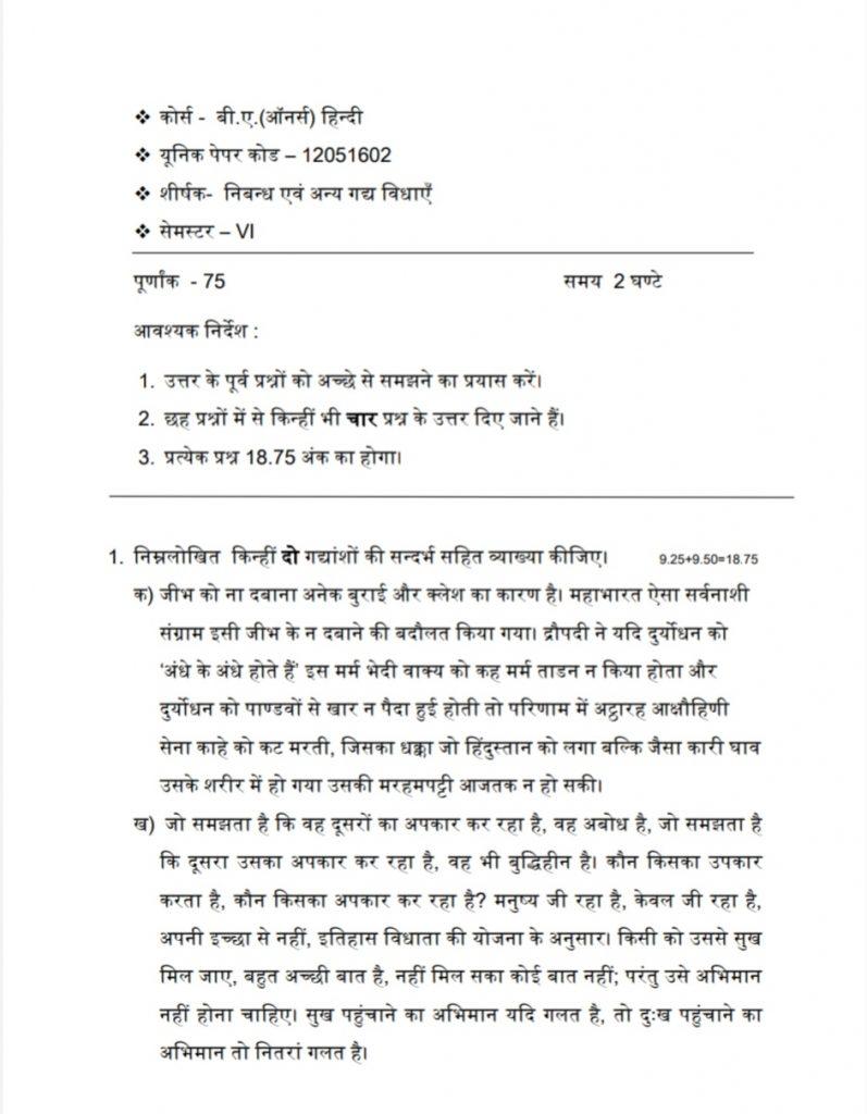 प्रश्न पत्र 2020 हिंदी निबंध और अन्य गद्य विधाएं