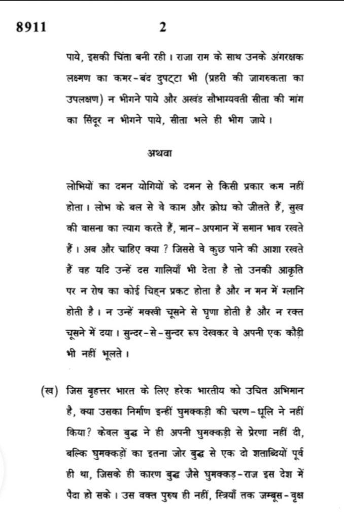 प्रश्न पत्र 2019 हिंदी निबंध और अन्य गद्य विधाएं