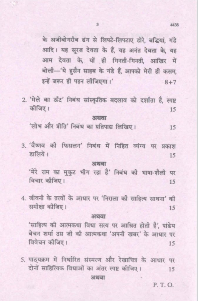 प्रश्न पत्र 2018 हिंदी निबंध और अन्य गद्य विधाएं