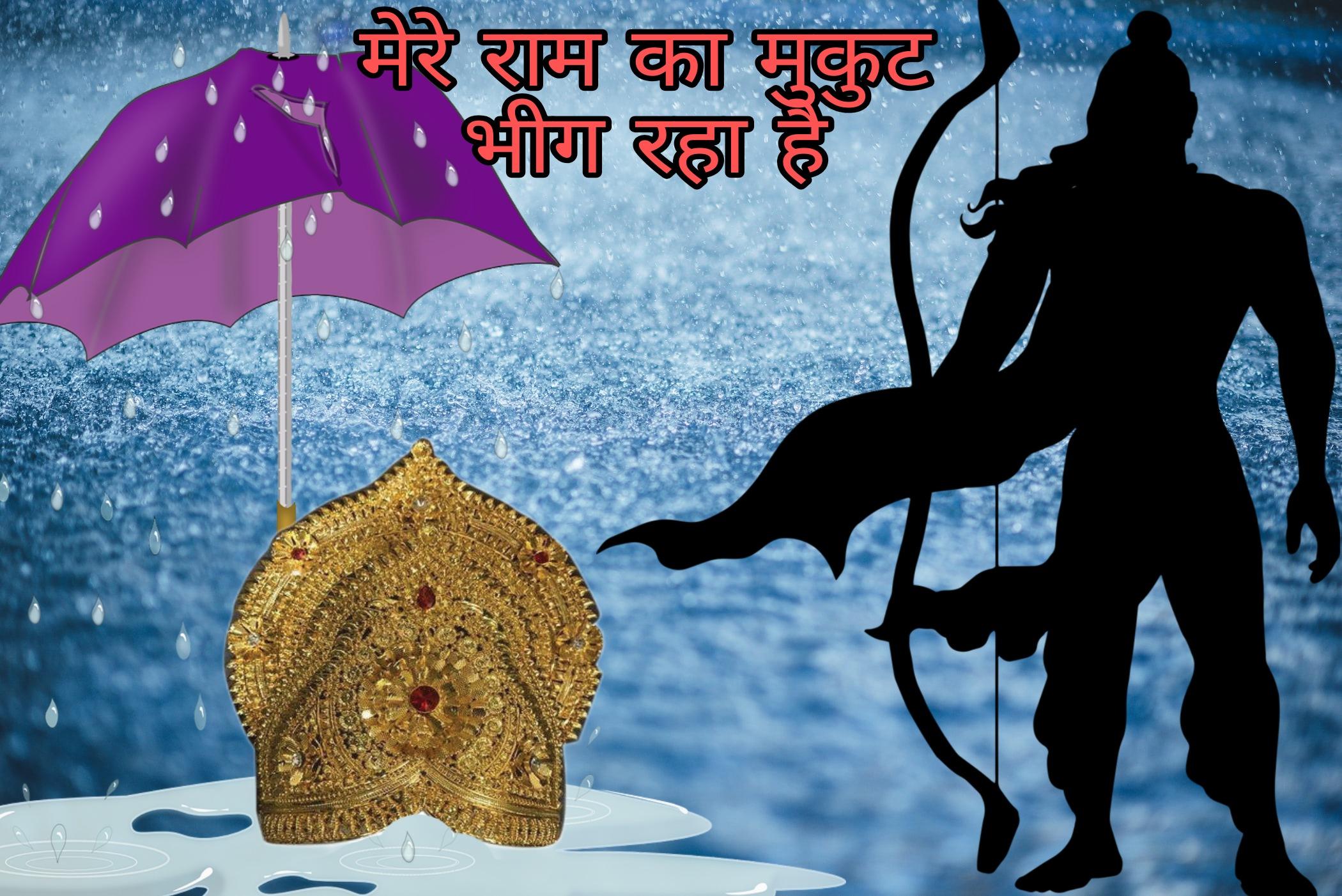 मेरे राम का मुकुट भीग रहा है